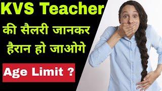 KVS Teacher की Salary जानकर हैरान हो जाओगे | Study Channel
