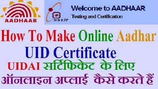 How To Make online Aadhar UIDAI Certificate(Step By Step) Hindiworld