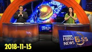 Hiru News 6.55 PM | 2018-11-15 Thumbnail
