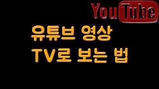 #56. 유튜브 영상 …