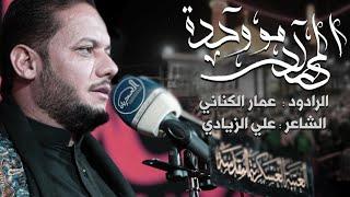 المهدي مو وحده | الملا عمار الكناني - العتبة العسكرية المقدسة - العراق - سامراء
