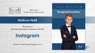 Шаблон фотокниги для фотошопа ИНСТАГРАМ | Выпускная фотокнига 9-11 класс | №68 design by Kasatka