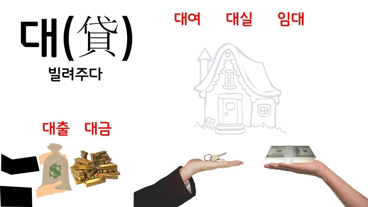 대(貸) - 빌리다.(feat.대금,대실,대여,대출,임대) [한글 어휘]