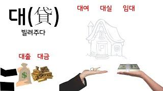 대(貸) - 빌리다.(feat.대금,대실,대여,대출,임…