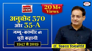 Article 370 & 35-A : Jammu-Kashmir (1947 to 2019) by Dr. Vikas Divyakirti