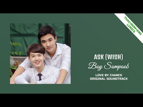 BL | LOVE BY CHANCE OST | Boy Sompoob - Ask (Thai+Romanized+Eng Lyrics) With Cast Photos