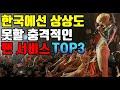 한국에선 상상도 못할 충격적인 팬 서비스 TOP3 mp3