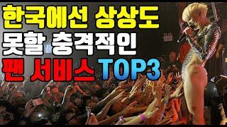 한국에선 상상도 못할 충격적인 팬 서비스 TOP3