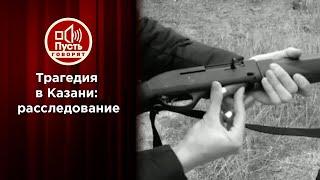РАССЛЕДОВАНИЕ ТРАГЕДИИ В КАЗАНИ. Пусть говорят. Выпуск от 17.05.2021