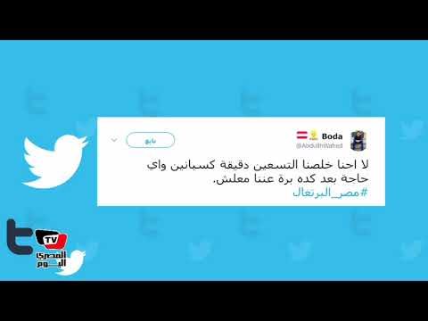 «إيفهات» رواد تويتر عن هدفي رونالدو في «الفراعنة» :«خلصنا ال90 كسبانين بعد كدة برة عننا»  - نشر قبل 2 ساعة