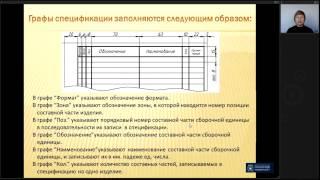 Лекция 7. Сборочный чертеж | Инженерная Графика | ОмГТУ | Лекториум