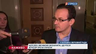 Ми маємо визначити, що Росія агресор проти України, - Березюк