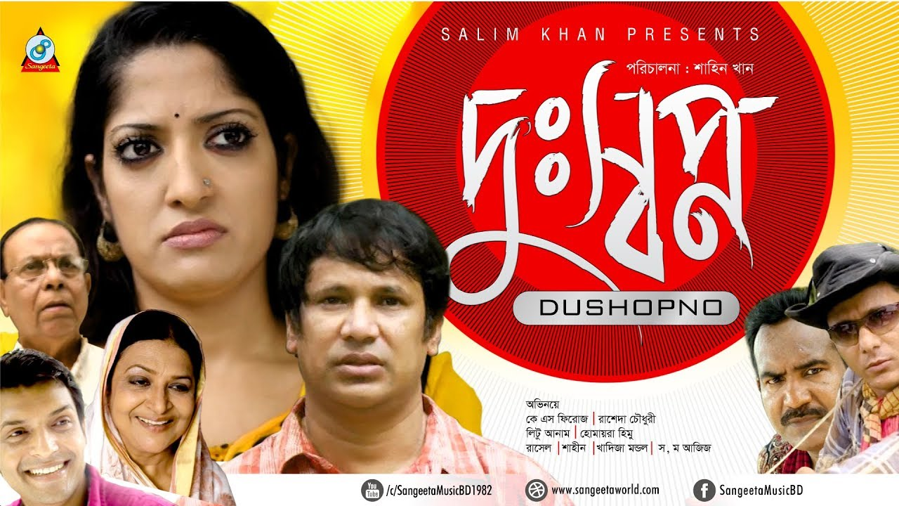 Dushopno | দুঃস্বপ্ন | Litu Anam, Homayra Himu | Bangla Natok 2018