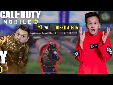 Выиграл в Королевская Битва Call Of Duty Mobile CoDM Top1