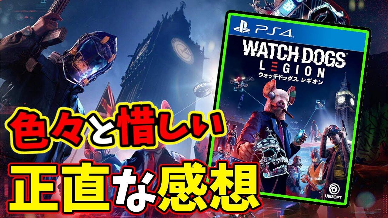 【レビュー】シリーズ大ファンが語る「ウォッチドッグスレギオン」の正直な感想【Watch Dogs Legion】