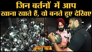 Making of Utensils in Jagadhri, Yamunanagar, Haryana | बर्तन कैसे बनते हैं |  The Lallantop