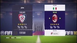 Кальяри Милан Прогнозы на матч и ставки на спорт