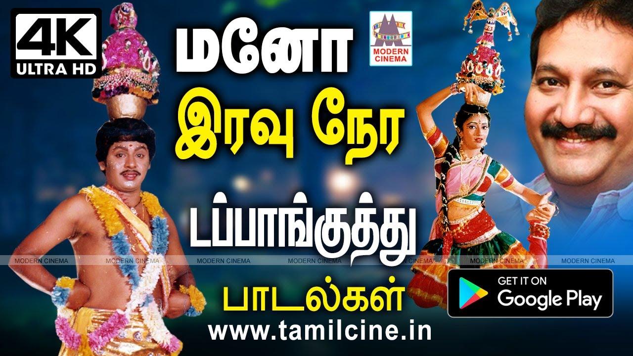 இரவினில் மனதை ஆடவிடும் மனோவின் டப்பாங்குத்து பாடல்கள்  Iravu Nera Mano Dappankuthu Songs