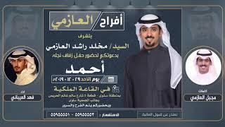 شيلة مهداه للمعرس/ احمد مخلد العازمي   كلمات مجبل العازمي   اداء فهد العيباني