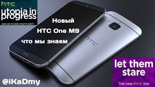 Новый HTC One M9: что мы знаем?!
