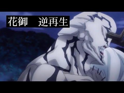 花見 呪術 廻 戦