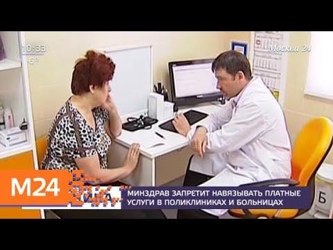 Минздрав запретит навязывать платные услуги в поликлиниках и больницах - Москва 24