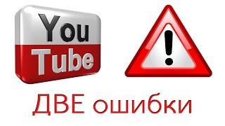 Две типичные ошибки в описании видео на ютуб