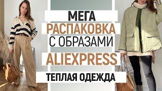 МЕГА РАСПАКОВКА ALIEXPRESS С ПРИМЕРКОЙ #66   MASSIMO DUTTI   ТРИКОТАЖНЫЕ ПЛАТЬЯ   HAUL ALIEXPRESS
