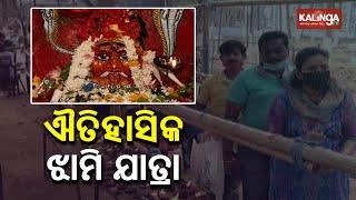 Ganjam: Famous Jhami Jatra Of Goddess Yelliamma Devi Begins In Berhampur    KalingaTV