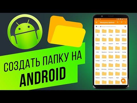 Как создать папку на Android устройствах? Создаём папки на рабочем столе и в меню приложений