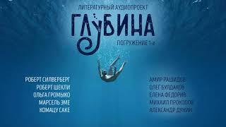 ГЛУБИНА. Фантастические рассказы. 1-й выпуск