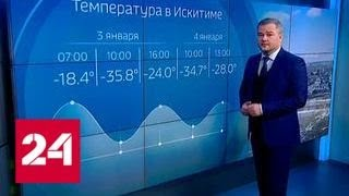 """Погода 24"": антициклон пригнал холод на юг Сибири - Россия 24"