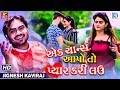 Ek Chance Aapo To Pyar Kari Lav - Jignesh Kaviraj - New Gujarati Love Song - Full HD Video