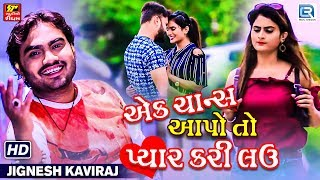 Jignesh Kaviraj - Ek Chance Aapo To Pyar Kari Lav | Full Video | Latest Gujarati Song | RDC Gujarati