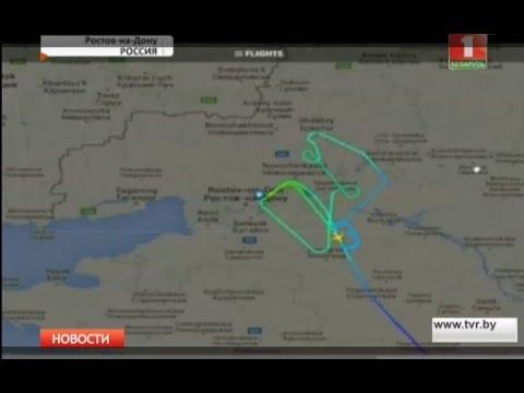 Крушение Боинг-737 в Ростове-на-Дону