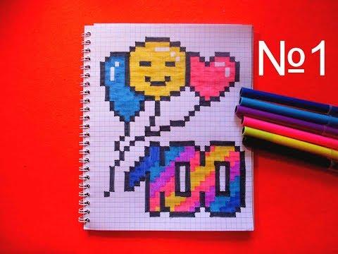100 видео на канале!! Рисую открытку -  часть 1. Воздушные шарики по клеточкам в тетради.