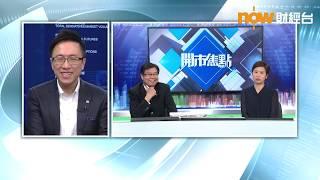 【港股早市】恒指曾升逾200點 「三桶油」強勢 (2018/09/26) thumbnail