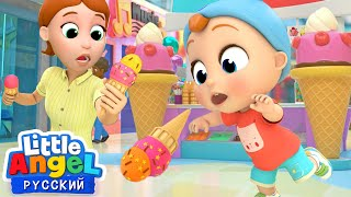 Мы В Магазине Песенка Для Детей Сборник Развивающих Мультиков Little Angel Русский