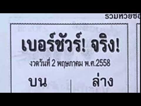 เลขเด็ดงวดนี้ หวยซองเบอร์ชัวร์จริง 2/05/58