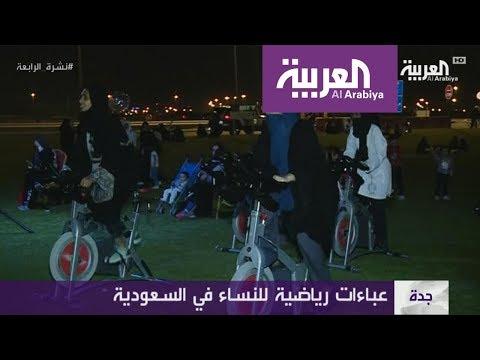 عباءة رياضية للنساء في السعودية  - 17:22-2018 / 4 / 23