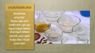 بالفيديو.. حضري فطائر بالقشطة والزبادي مع 'سالي فؤاد'