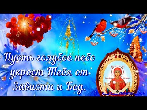 ПОКРОВ ПРЕСВЯТОЙ БОГОРОДИЦЫ! 🙏🏻💙 С Покровом Пресвятой Богородицы Поздравления! открытки покрова