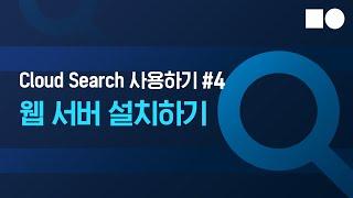 [쉬운시작 영상 가이드] Cloud Search 사용하…