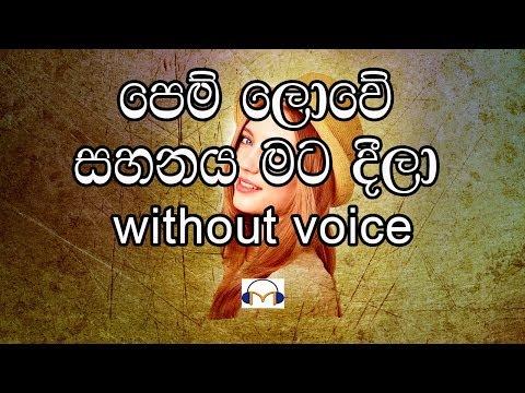 Pem Lowe Karaoke (without voice) පෙම් ලොවේ සහනය මට දීලා