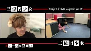 Berryz工房 DVDMAGAZINE Vol.22.