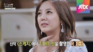 고은아의 화끈한 입담, 첫 베드신 촬영 비화 공개! 마…