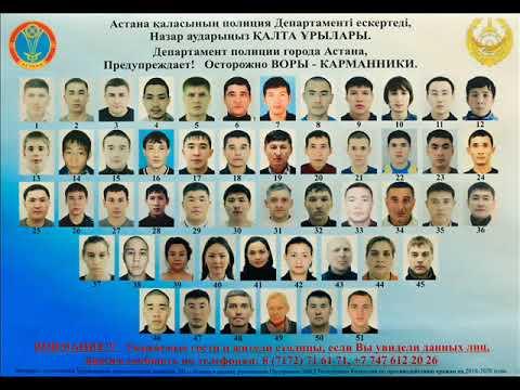 Фотографии воров карманников опубликовала полиция Астаны