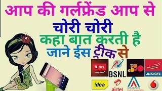 आप की गर्लफ्रेंड कहा बात करती है। /Check call details of any mobile