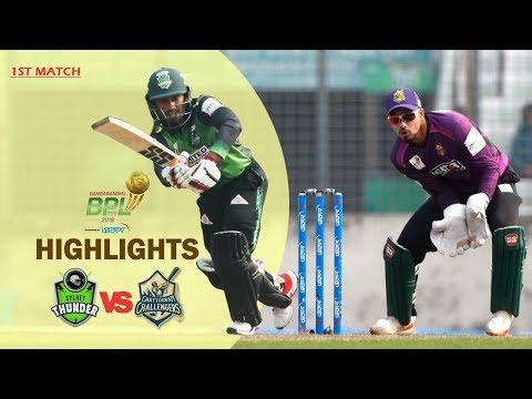 Chattogram Challengers Vs Sylhet Thunder Highlights | 1st Match | Season 7 | Bangabandhu BPL 2019-20