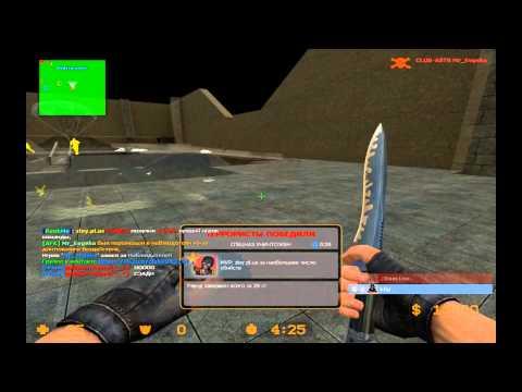 KnifeBot+AimBot CS:S V84 СКАЧАТЬ БЕСПЛАТНО